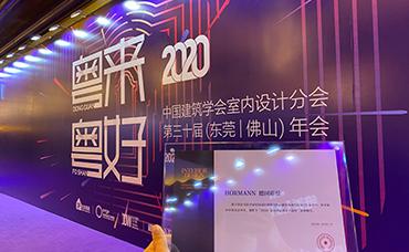 """德国霍曼荣获2020""""设计师信赖的十大品牌""""称号"""