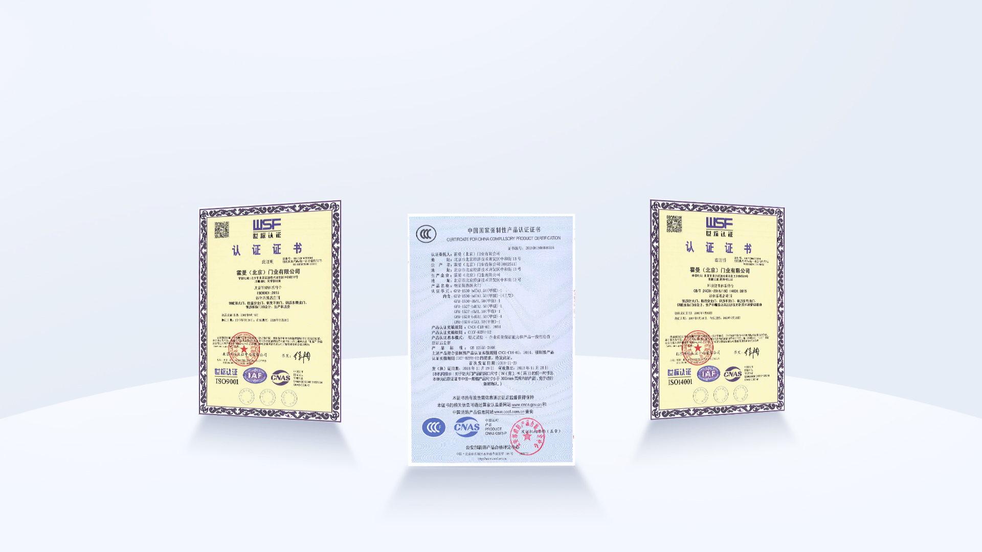 世标质量证书、世标环境证书、3C产品认证证书